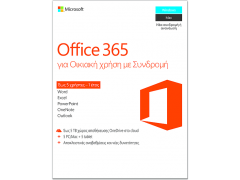 Office 365 Home Mac/Windows ENG - Συνδρομή 1 έτος εώς 5 PC/Mac και 5 Tablet (6GQ-00684)