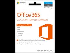 Microsoft Office 365 Home - 1 έτος - Ελληνικά